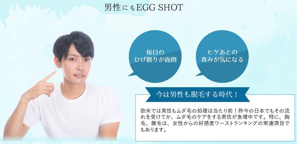 KINUJO 光脱毛器 EGG SHOT(エッグショット) EK001