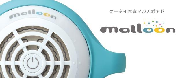 フラックス お風呂用水素水生成器 マルーン FLMA-16