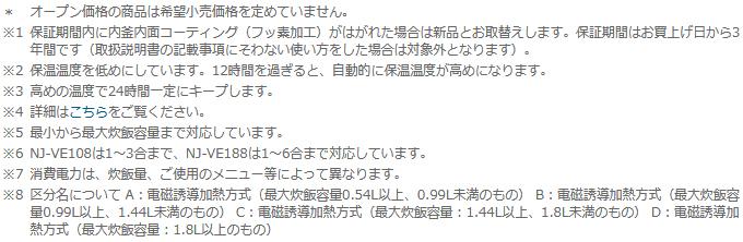 三菱電機 IHジャー炊飯器 備長炭 炭炊釜 5.5合炊き NJ-VE108-W 参照