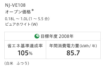 三菱電機 IHジャー炊飯器 備長炭 炭炊釜 5.5合炊き NJ-VE108-W 仕様詳細