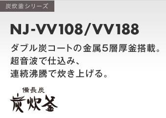 三菱電機 IHジャー炊飯器 備長炭 炭炊釜 1升炊き NJ-VV188-W 仕様概要