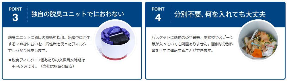 POINT3. 特許技術の脱臭ユニットでにおわない。POINT4. 分別不要、何を入れても大丈夫。