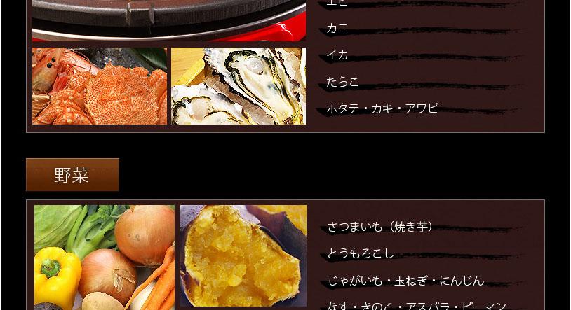 美味しく楽しくが「もっと広がる」調理器